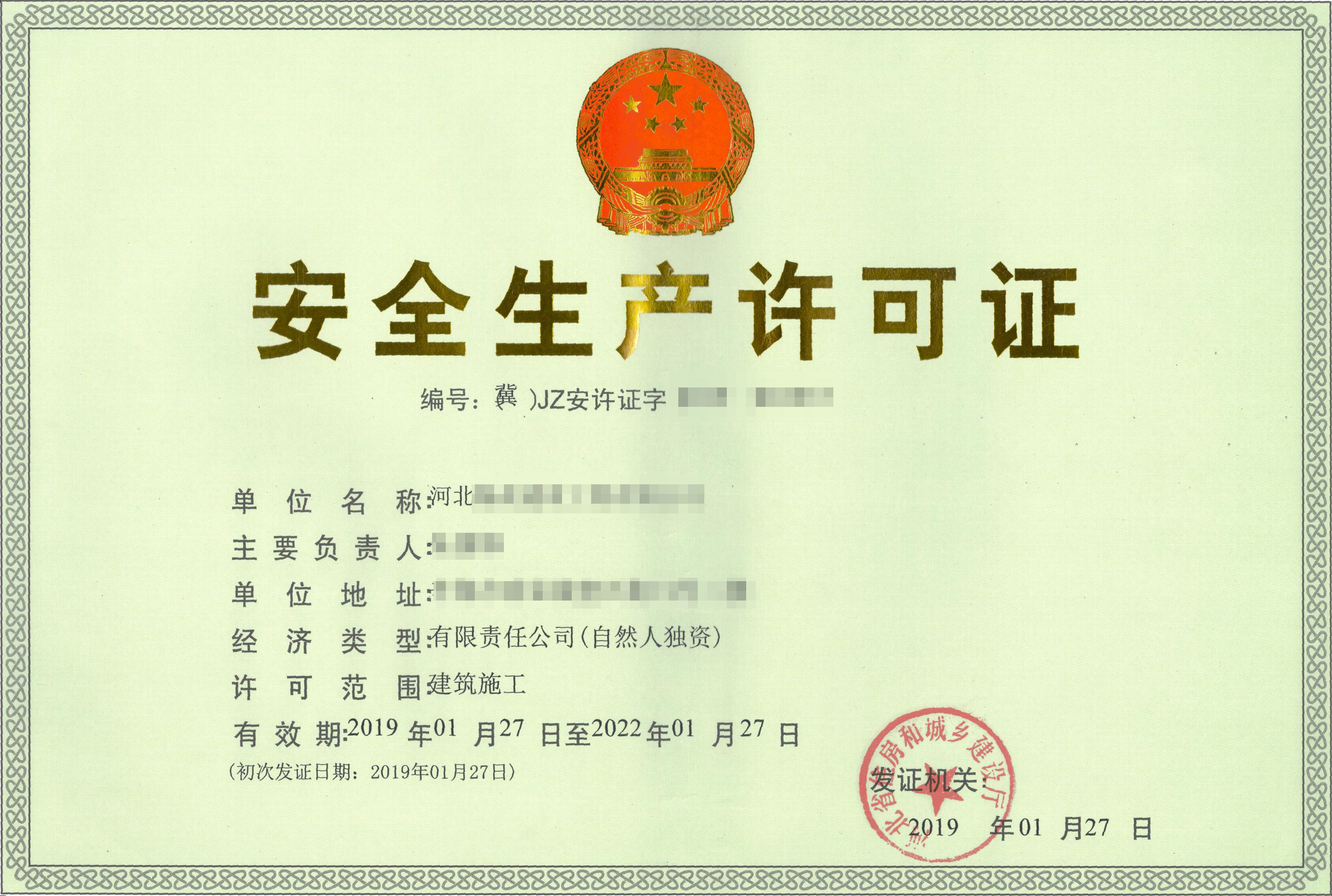<b>安全生产许可证</b>